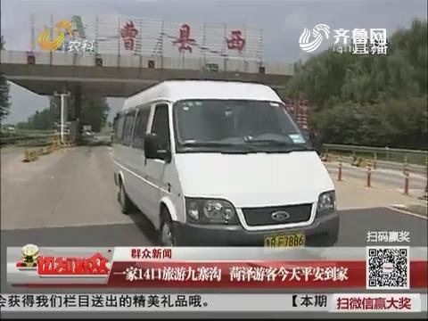 【群众新闻】一家14口旅游九寨沟 菏泽游客8月11日平安到家