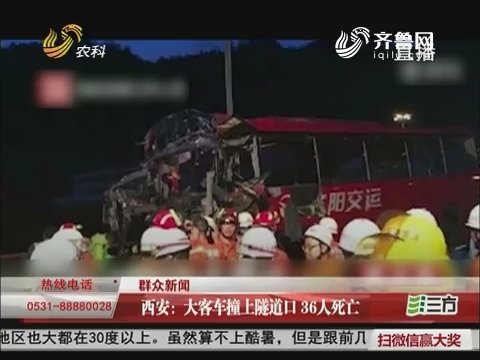 【群众新闻】西安:大客车撞上隧道口 36人死亡