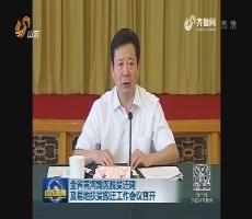 全省黄河滩区脱贫迁建及易地扶贫搬迁工作会议召开