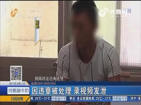 临沂一男子录视频辱骂交警