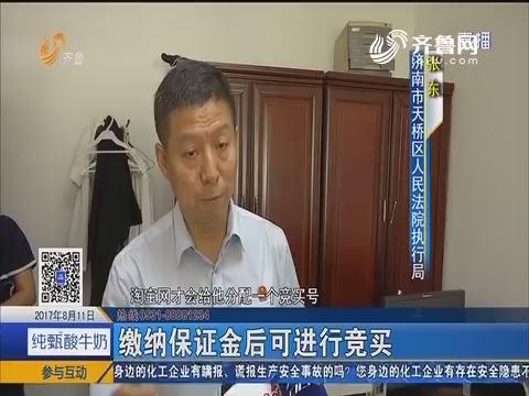 济南:法院网上拍卖老赖房产