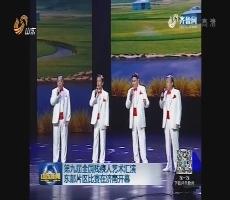 第九届全国残疾人艺术汇演(东部片区)比赛在济南开幕