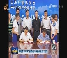 济南市与山东广播电视台签署战略合作协议