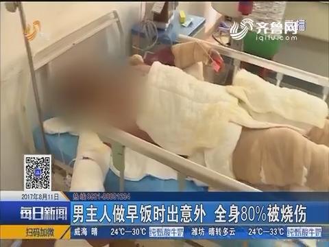 烟台:一居民家中做早饭意外发生爆炸