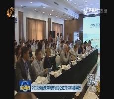 2017绿色未来城市研讨会在菏泽郓城举行