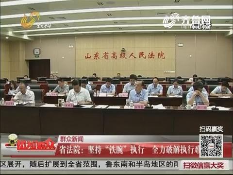 """【群众新闻】省法院:坚持""""铁腕""""执行 全力破解执行难"""