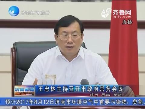 王忠林主持召开济南市政府常务会议