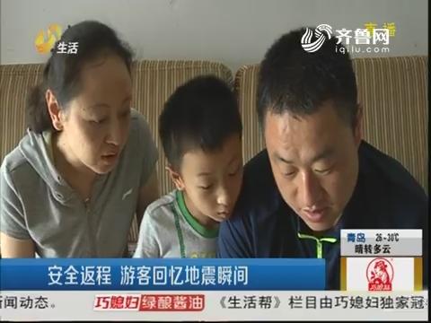 济南:安全返程 游客回忆地震瞬间