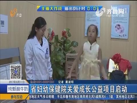 省妇幼保健院关爱成长公益项目启动