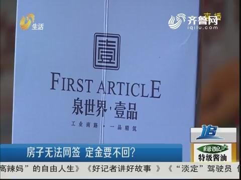 济南:房子无法网签 定金要不回?