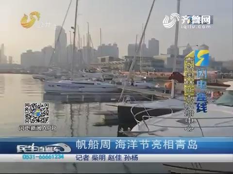 【闪电连线】帆船周 海洋节亮相青岛