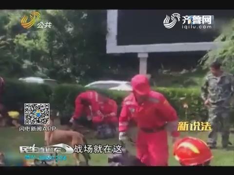 【新说法】济南救灾小伙儿:儿子出生8天未见面