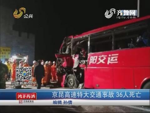 京昆高速特大交通事故 36人死亡