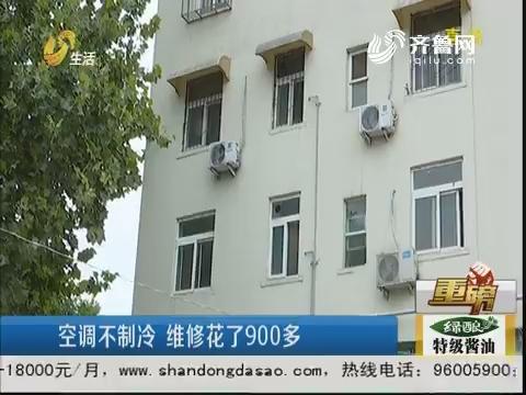 【重磅】济南:空调不制冷 维修花了900多
