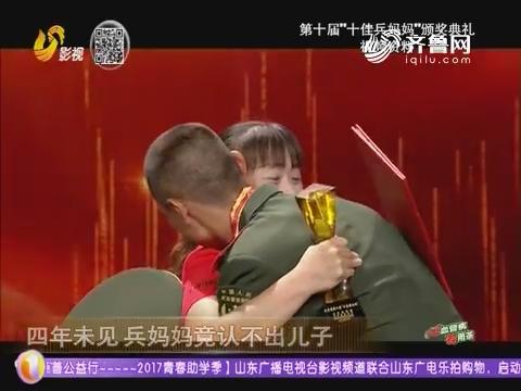【系列报道:母爱托起强军梦 】儿子边疆当兵 娘俩四年未见