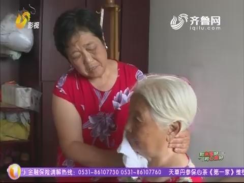 最美儿媳孝顺能干 四十多年没和婆婆红过脸