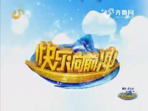 20170811《快乐向前冲》:新人王争霸赛 高手对决精彩不断