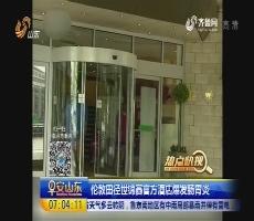 【热点快搜】伦敦田径世锦赛官方酒店爆发肠胃炎