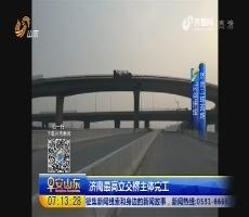 【闪电连线】济南最高立交桥主体完工