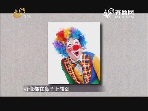 20170812《幸福99》:说文写字