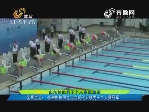 山东包揽男子个人赛冠亚军 全景全运:张彬彬摘得全运会现代五项男子个人赛冠军