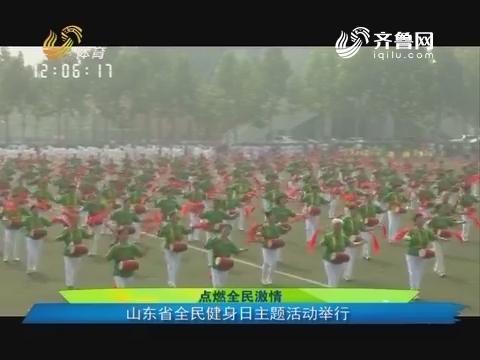 点燃全民激情:山东省全民健身日主题活动举行