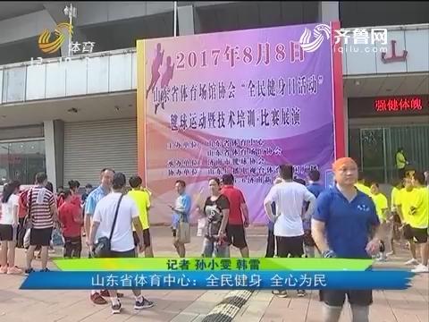 全民健身日 山东省体育中心:全民健身 全心为民