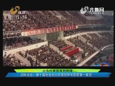 山东代表团再创辉煌 回眸全运:第十届全运会山东竞技体育跃居第一集团