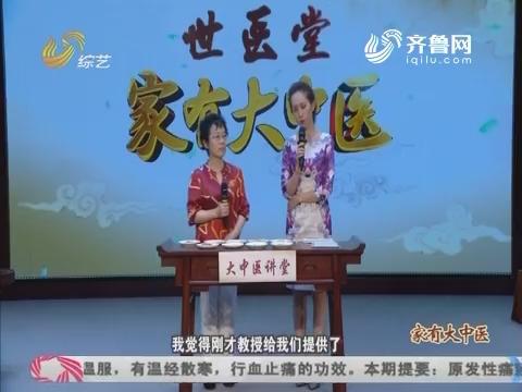 20170812《世医堂家有大中医》:痛经不能一忍了之(下)