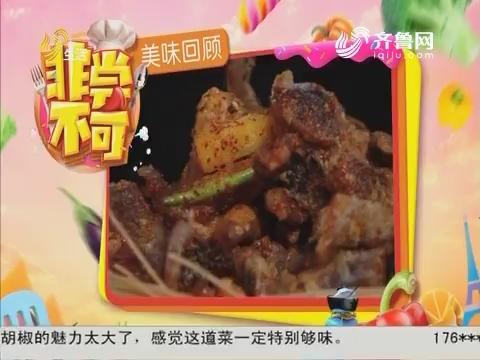 2017年08月12日《非尝不可》:黑胡椒炒鸭胗