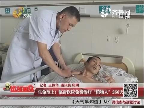 """生命至上!临沂医院免费治疗""""植物人""""266天!"""