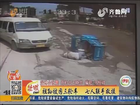 【凡人善举】淄博:祖孙被困三轮车 七人联手救援