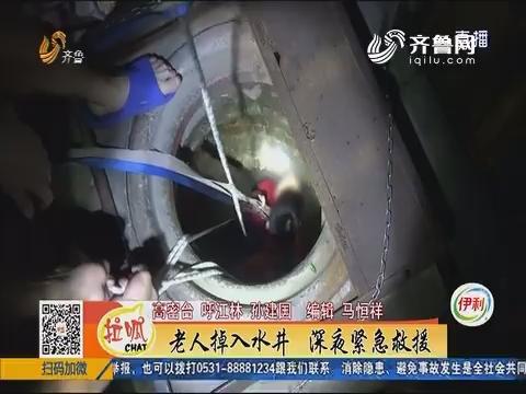 高密:老人掉入水井 深夜紧急救援