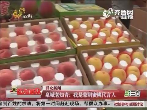 【群众新闻】泉城老知青:我是蒙阴蜜桃代言人