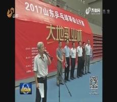 全国青少年乒乓球等级赛东营开赛
