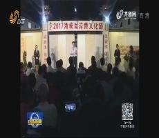 齐文化节首次走进台湾