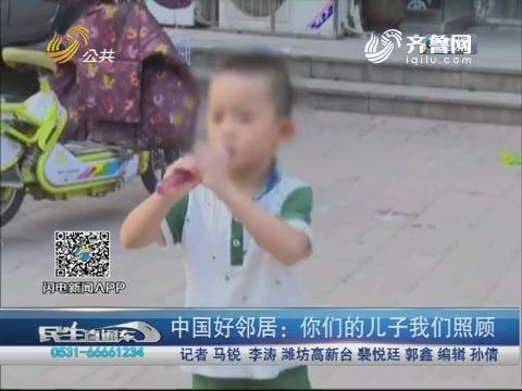 潍坊:中国好邻居 你们的儿子我们照顾