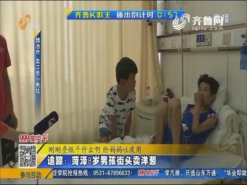追踪:菏泽8岁男孩街头卖洋葱