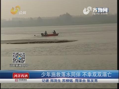菏泽:少年施救落水同伴 不幸双双溺亡