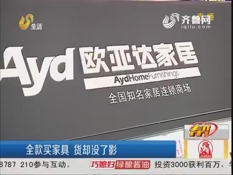 济南:全款买家具 货却没了影