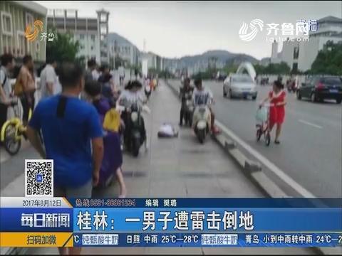 桂林:一男子遭雷击倒地 好心市民急救