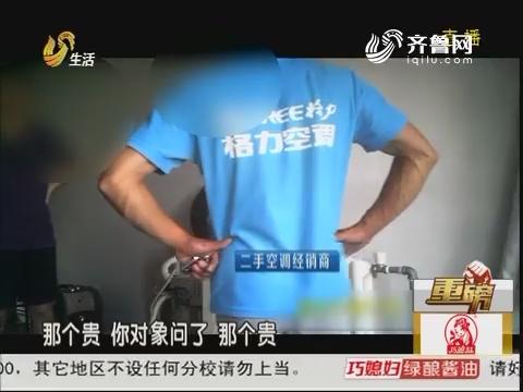 【重磅】济南:二手空调 刚安装就不制冷
