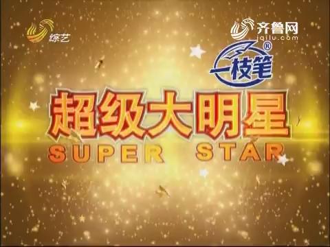 20170812《超级大明星》:肚皮舞表演热辣全场