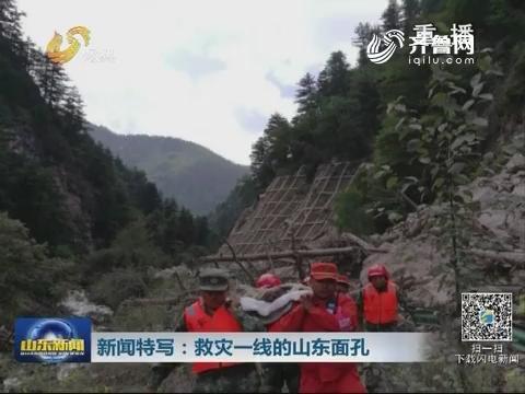 新闻特写:救灾一线的山东面孔