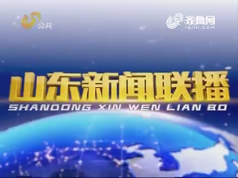 2017年8月12日山东新闻联播完整版