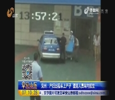 兖州:产妇出租车上产子  医务人员车内接生