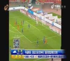 中超联赛:鲁能主场大胜申花 重获亚冠资格主动权