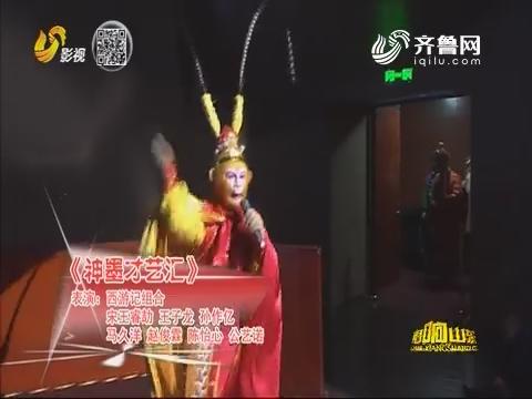 tb988腾博会官网下载_www.tb988.com_腾博会手机版:西游记组合表演《神墨才艺汇》