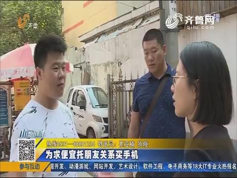 济南:为求便宜托朋友关系买手机