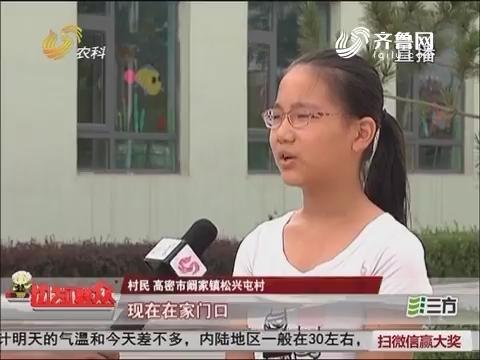 """【喜迎十九大 乡村新变化】松兴屯:书记""""厚脸皮"""" 村民都欢喜"""